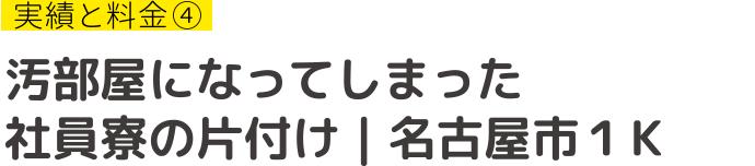 汚部屋になってしまった社員寮の片付け 名古屋市1K