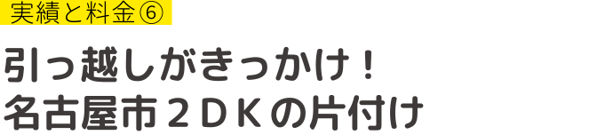 引っ越しがきっかけ!名古屋市2DKの片付け